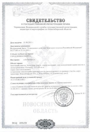 Принят ГД РФ: 13.07.2001 Одобрен СФ РФ: 20.07.2001.